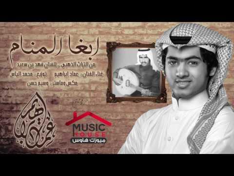 يوتيوب تحميل استماع اغنية ابغى المنام عماد إبراهيم 2016 Mp3
