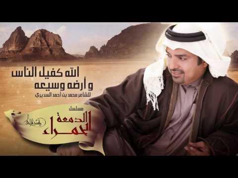 يوتيوب تحميل استماع اغنية الله كفيل الناس و أرضه وسيعه راشد الماجد 2016 Mp3