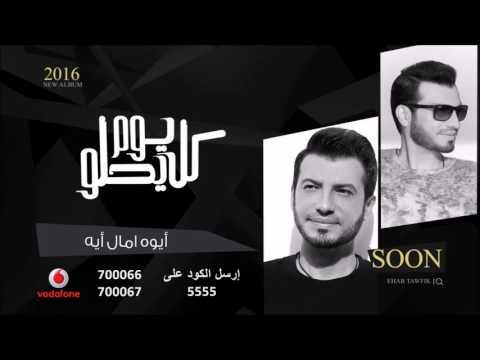 يوتيوب تحميل استماع اغنية أيوا أمال إيه إيهاب توفيق 2016 Mp3