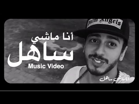 يوتيوب تحميل استماع اغنية انا ماشي ساهل سعد لمجرد 2016 Mp3