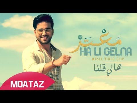 يوتيوب تحميل استماع اغنية ها لي قلنا معتز أبو الزوز 2016 Mp3
