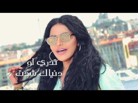 يوتيوب تحميل استماع اغنية الجهات المستحيلة أحلام 2016 Mp3