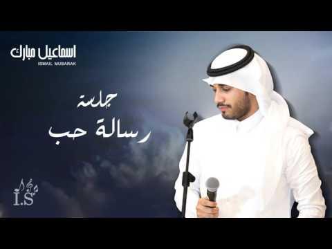 يوتيوب تحميل استماع اغنية رسالة حب إسماعيل مبارك 2016 Mp3 جلسة