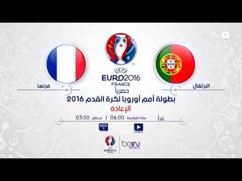 بالفيديو تقديم مباراة البرتغال وفرنسا في نهائي يورو 2016