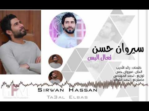 يوتيوب تحميل استماع اغنية تعال البس الاسود سيروان حسن 2016 Mp3