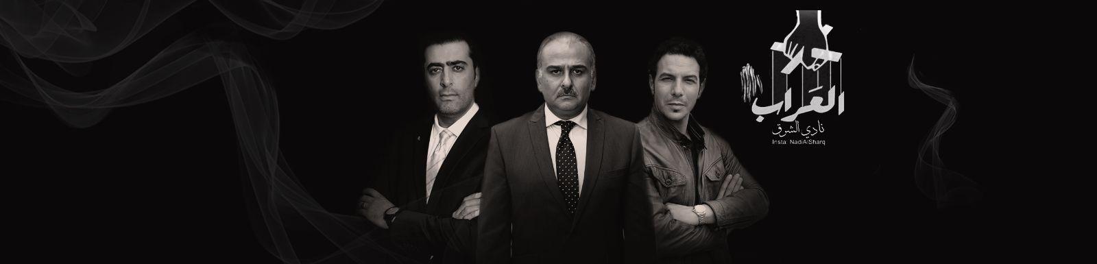 قصة وأحداث مسلسل العراب نادي الشرق 2016 على mbc