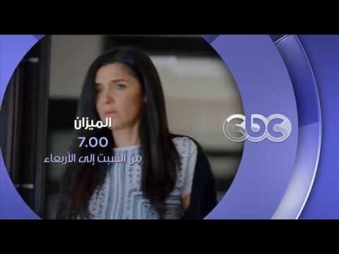 موعد وتوقيت عرض مسلسل الميزان 2016 على قناة سي بى سي