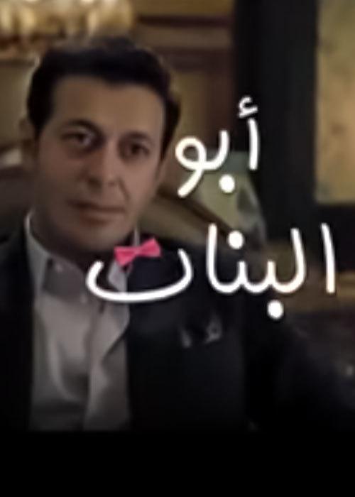 أحداث نهاية مسلسل أبو البنات في رمضان 2016