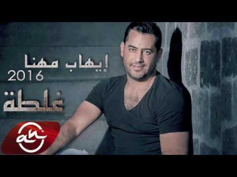 يوتيوب تحميل استماع اغنية غلطة إيهاب مهنا 2016 Mp3