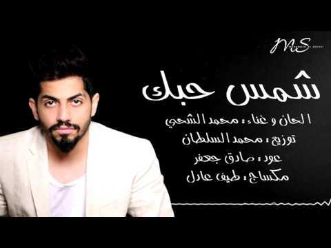 يوتيوب تحميل استماع اغنية شمس حبك محمد الشحي 2016 Mp3