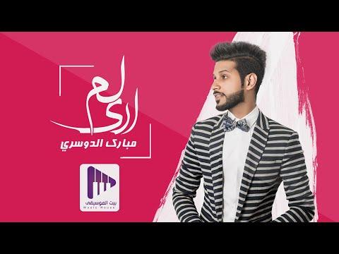 يوتيوب تحميل استماع اغنية لم ارى مبارك الدوسري 2016 Mp3