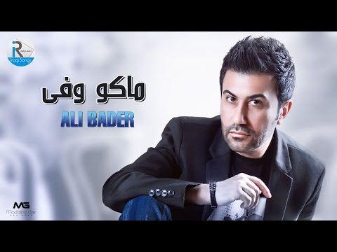يوتيوب تحميل استماع اغنية ماكو وفى علي بدر 2016 Mp3
