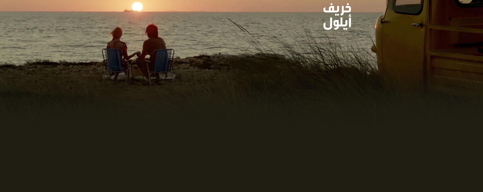 موعد وتوقيت عرض مسلسل خريف أيلول 2016 على قناة mbc