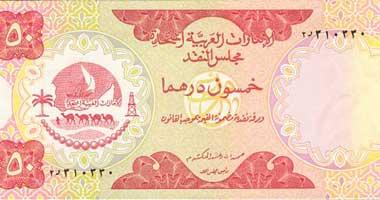 سعر الدرهم الإماراتي في مصر اليوم السبت 17-9-2016