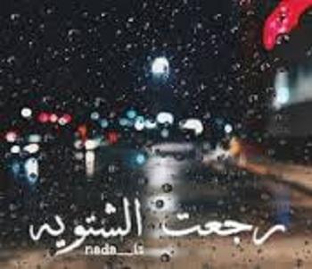 كلمات اغاني فيروز عن المطر Musiqaa Blog