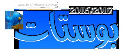 بوستات وكلمات هادئة جميلة 2016/2017