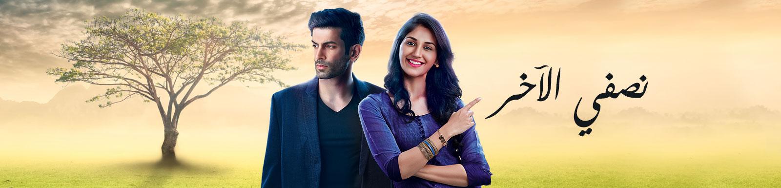 موعد وتوقيت عرض مسلسل نصفي الآخر 2016 على قناة MBC Bollywood