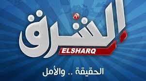 تردد قناة الشرق على نايل سات اليوم الاربعاء 5-10-2016