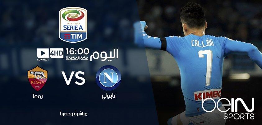 بث مباشر مباراة روما ونابولي اليوم السبت 15-10-2016 #روما_نابولي