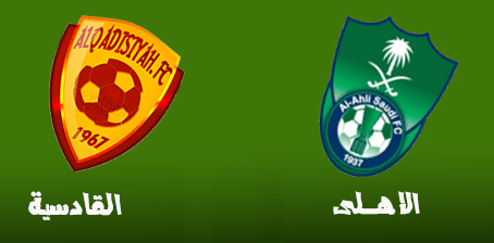 بث مباشر مباراة الاهلي والقادسية اليوم السبت 15-10-2016 #الاهلي_القادسية