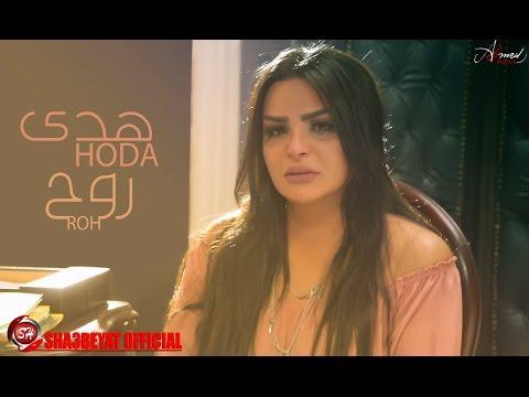كلمات اغنية روح هدى سعد 2016 مكتوبة
