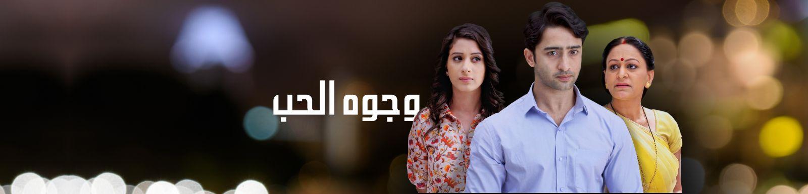تحميل مسلسل وجوه الحب شاهد نت 2016
