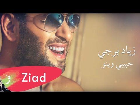 كلمات اغنية حبيبي وينو زياد برجي 2016 مكتوبة