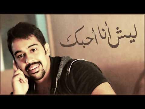 كلمات اغنية احبك جاسم محمد 441223_dreambox-sat.