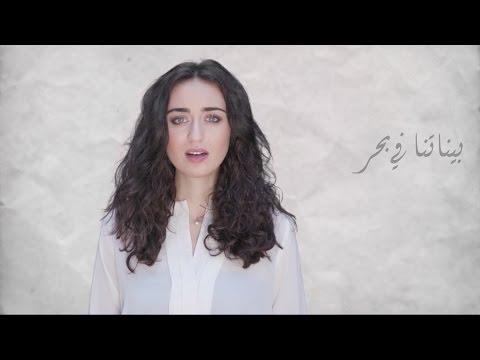 كلمات اغنية بيناتنا في بحر فايا يونان 2016 مكتوبة