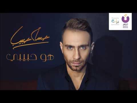 كلمات اغنية هو حبيبي حسام حبيب 2016 مكتوبة