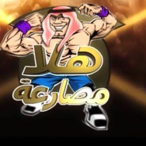 تردد قناة هلا مصارعة على نايل سات اليوم الاحد 23-10-2016