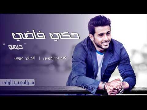 كلمات اغنية حكي فاضي فؤاد عبدالواحد 2016 مكتوبة