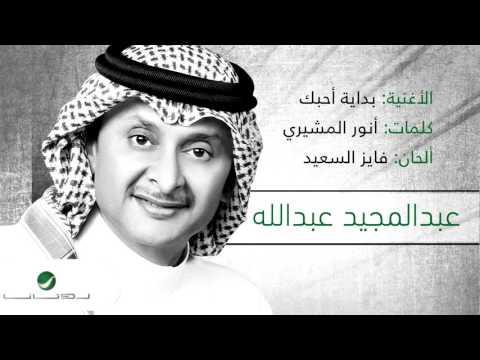 يوتيوب تحميل استماع اغنية بداية أحبك عبد المجيد عبد الله 2016 Mp3