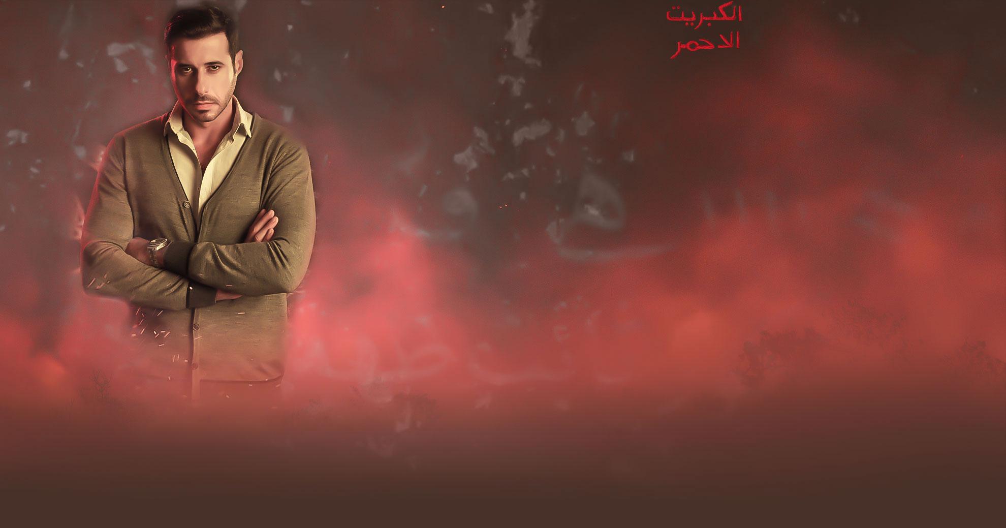 موعد وتوقيت عرض مسلسل الكبريت الأحمر 2016 على قناة mbc