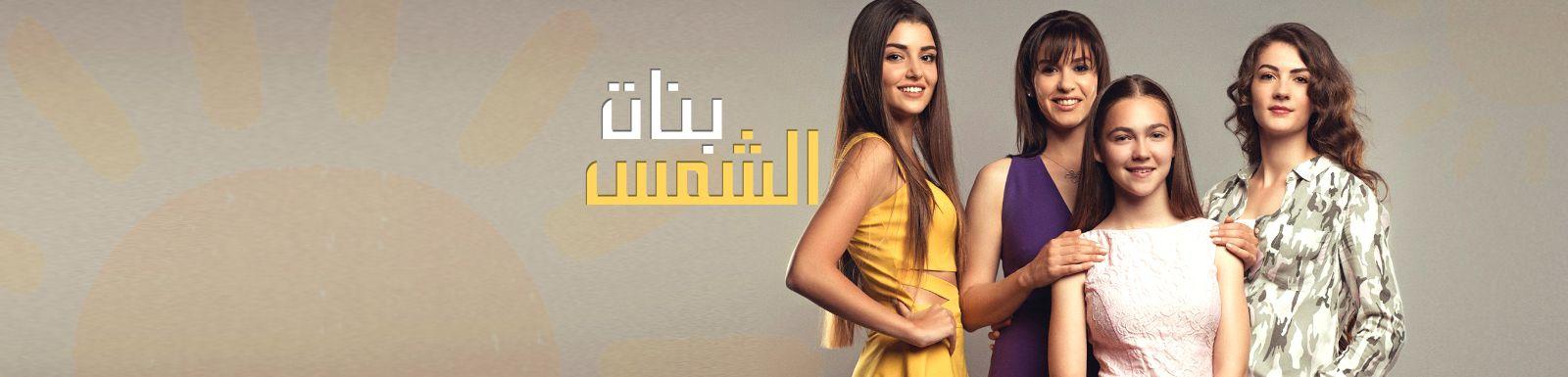 موعد وتوقيت عرض مسلسل بنات الشمس 2016 على قناة mbc 4