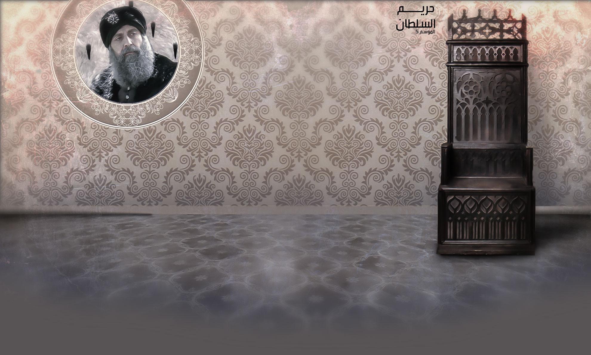 موعد وتوقيت عرض مسلسل حريم السلطان الجزء الخامس 2016 على قناة mbc مصر