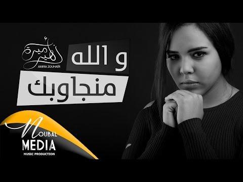 كلمات اغنية والله مانجاوبك أميرة زهير 2017 مكتوبة