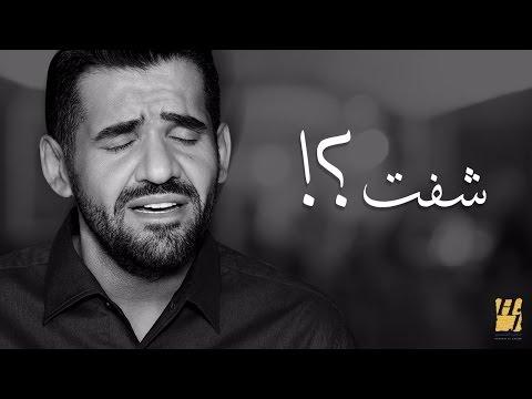 يوتيوب تحميل استماع اغنية شفت حسين الجسمي 2017 Mp3