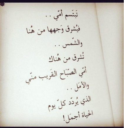 اشعار و قصائد عن الام