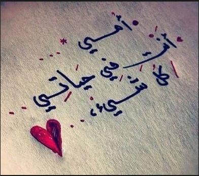 اشعار جميله عن الام 2017 , قصيدة عن مدح الام , عبارات حب لامي