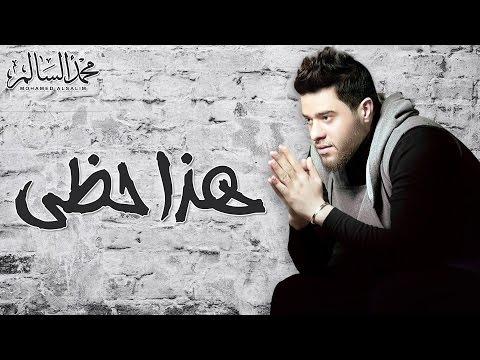 كلمات اغنية هذا حظي محمد السالم 2017 مكتوبة