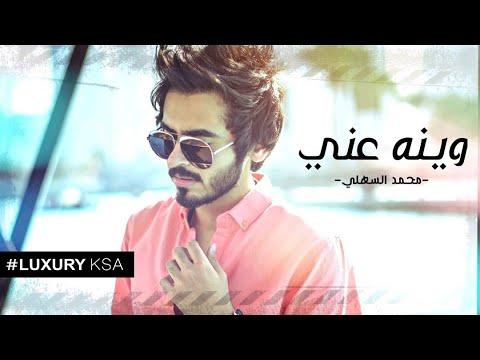 كلمات اغنية وينه محمد السهلي