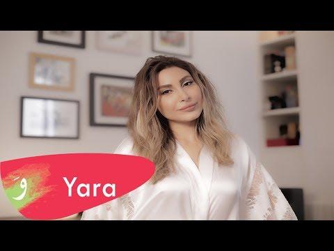 كلمات اغنية اذا مش انت يارا 2017 مكتوبة