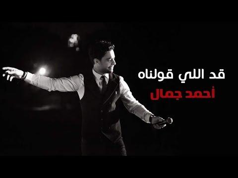 كلمات اغنية قد اللي قولناه أحمد جمال 2017 مكتوبة