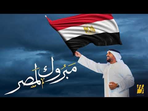 كلمات اغنية مبروك لمصر حسين الجسمي 2017 مكتوبة