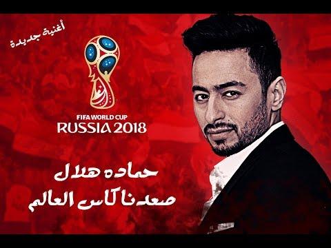كلمات اغنية صعدنا كاس العالم حماده هلال 2017 مكتوبة