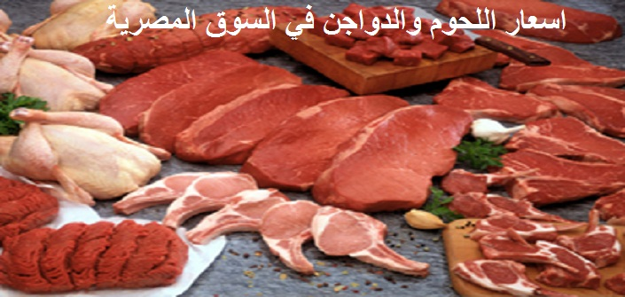 أسعار اللحوم والدواجن في مصر اليوم السبت 14-10-2017