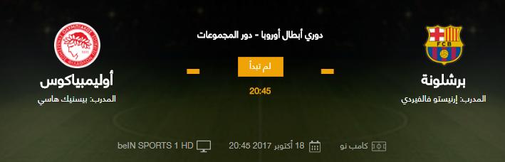 موعد وتوقيت مباراة برشلونة وأوليمبياكوس اليوم الاربعاء 18-10-2017