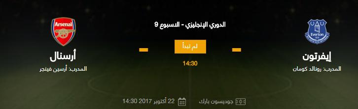 موعد وتوقيت بث مباراة إيفرتون وآرسنال اليوم الاحد 22-10-2017