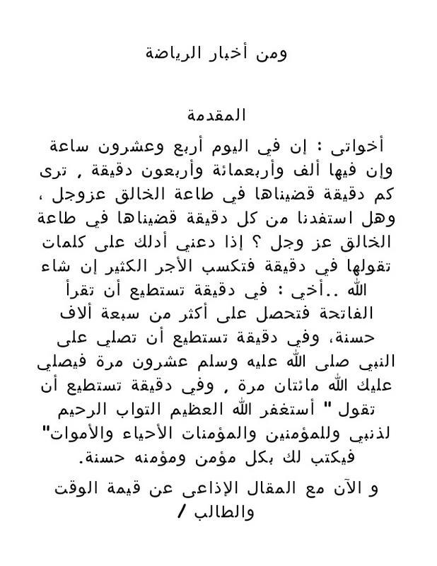 إذاعة مدرسية عن الرياضة متميزة وشاملة موقع مصري